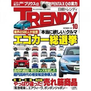 Nikkei Trendy Magazine October 2011