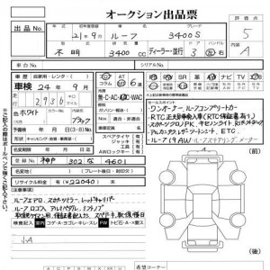 Ruf 3400K 2009 model auction sheet from Japanese car auction