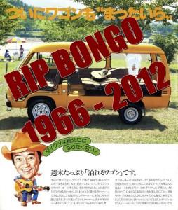 1978 Mazda Bongo Japanese catalog