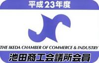 Ikeda City Chamber of Commerce