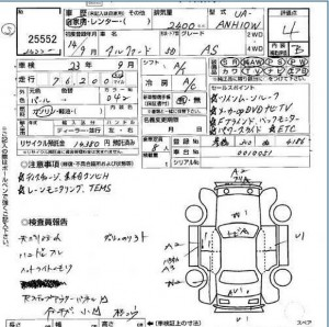 Alphard Auction Sheet Sample