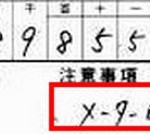 Odometer changed noted on auction sheet in Japnese car auction