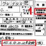 Service books and service history noted on Japanese car auction report