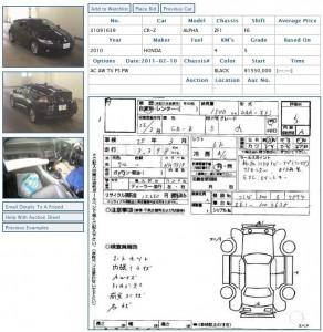 2010 Honda CR-Z in car auction in Japan