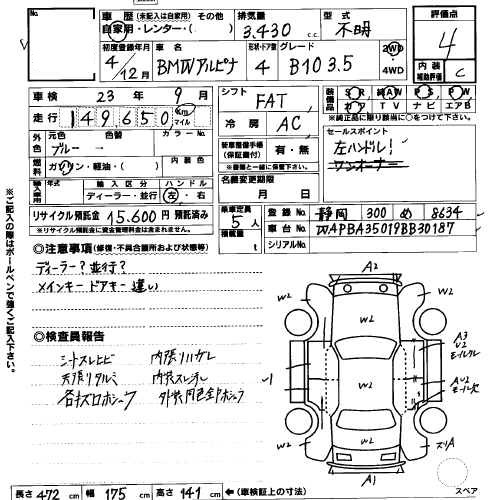 BMW Alpina B10 in a car auction in Japan - auction sheet