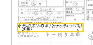 Japanese car auction car with 6 pages of service history