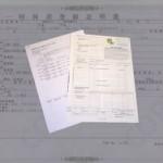 Japan car export documents