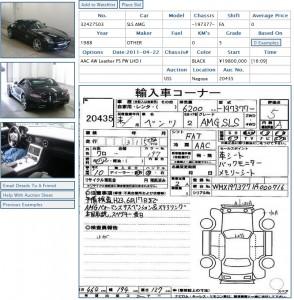 2010 Mercedes AMG SLS in Japanese car auction (grade 5)