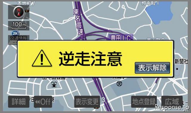 Toyota navigation system wrong-way driving warning