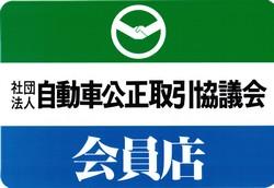 Automobile Fair Trade Council member Integrity Exports