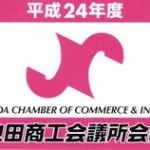Integrity Exports is a member of the Ikeda Chamber of Commerce, 2012