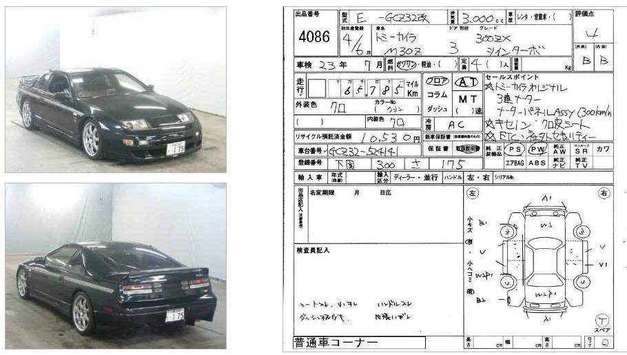 Tommy Kaira M30Z Nissan Fairlady 300ZX 1992 model in Japan car auction