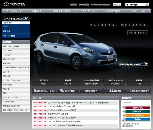 Toyota Prius Alpha Japanese website