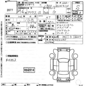Toyota Prius Alpha G (5-seater) 2011 in Japan car auction - auction sheet (auction inspector's report)