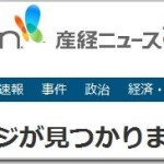 MSN page not found messsage in Japanese