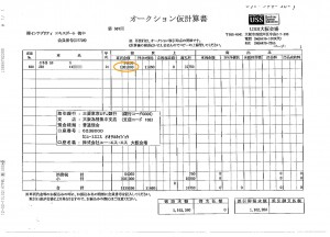 Authentic original Japan car auction invoice sample