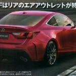 Lexus RC-F rear