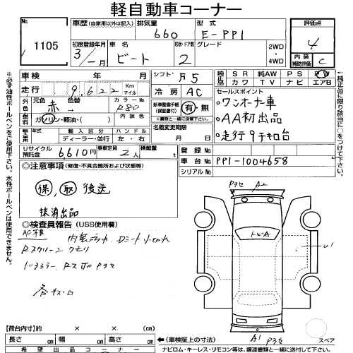 1991 Honda Beat Auction Sheet