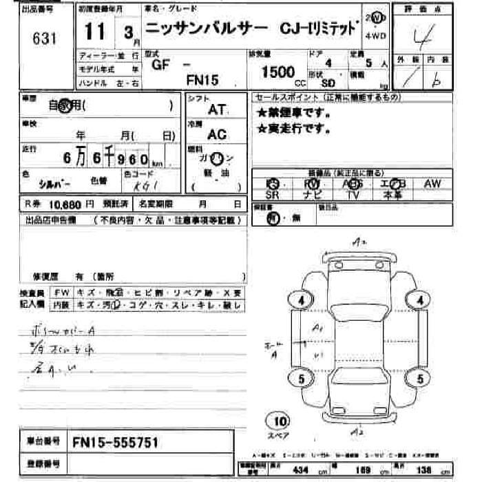 1999 Nissan Pulsar Auction Sheet