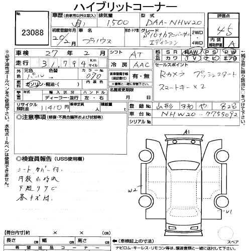 2008 Toyota Prius auction sheet