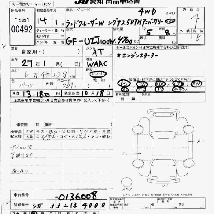2002 50th Anniversary Land Cruiser auction sheet