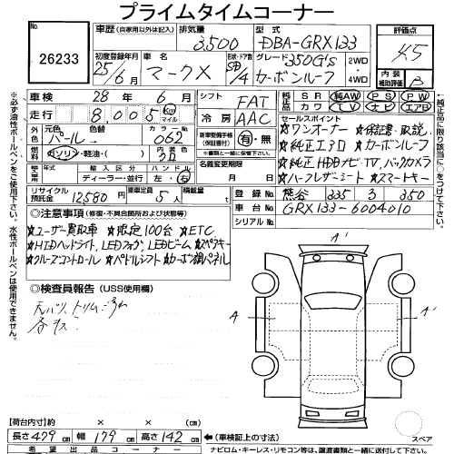 2013 Toyota Mark X 350S GS auction sheet