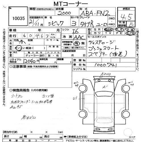 2009 Honda Civic Type-R  Euro auction sheet