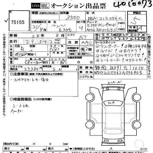 2009 Mercedes Benz E350 AMG AG auction sheet