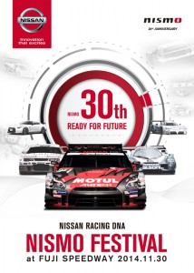 2014 Nissan NISMO Festival