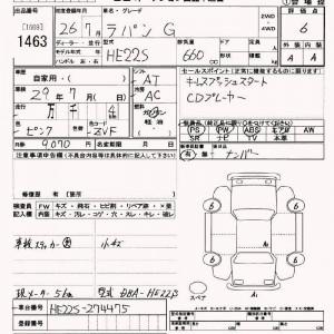 2014 Suzuki Alto auction sheet