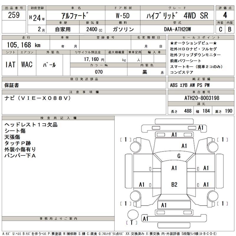 2012 Toyota Alphard Hybrid auction sheet