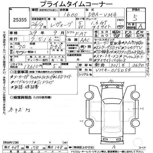 2014 Subaru Levorg auction sheet
