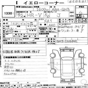 2006 Honda HR-V auction sheet