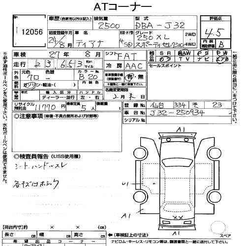 2012 Nissan Teana auction sheet
