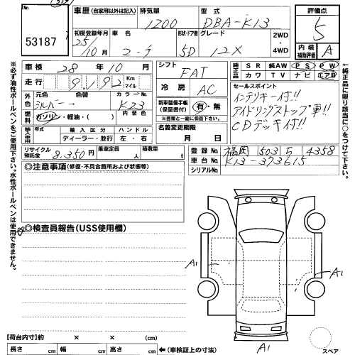 2013 Nissan March 12X auction sheet