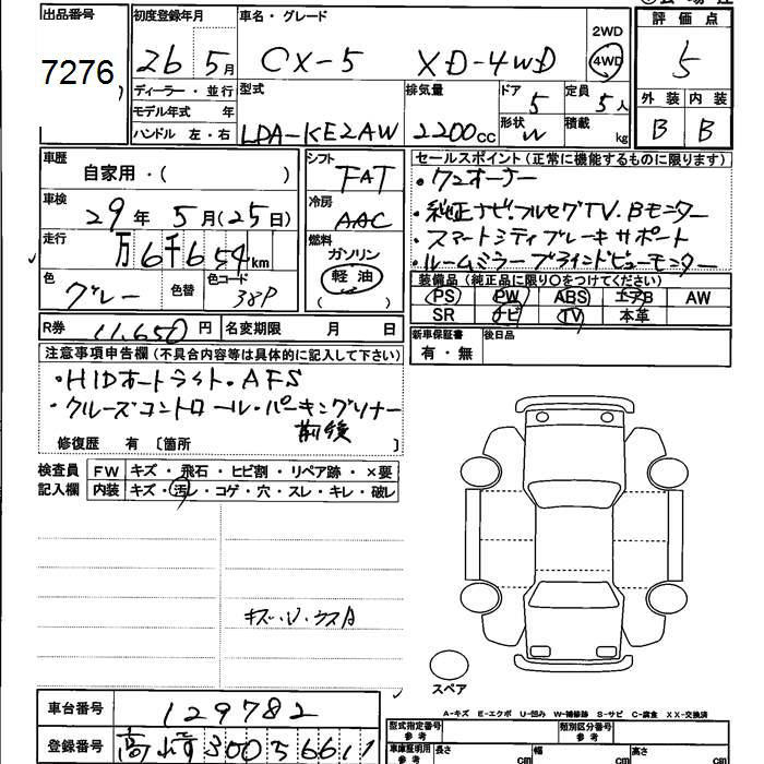 2014 Mazda CX-5 auction sheet