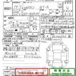 2002 Nissan Skyline GT-R auction sheet