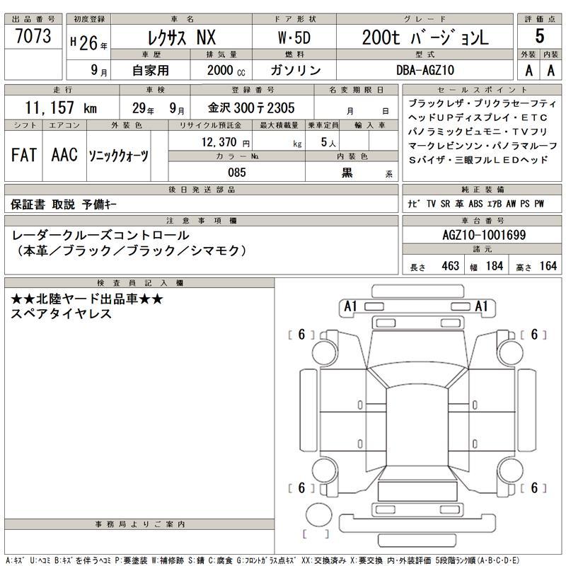 2014 Lexus NX auction sheet