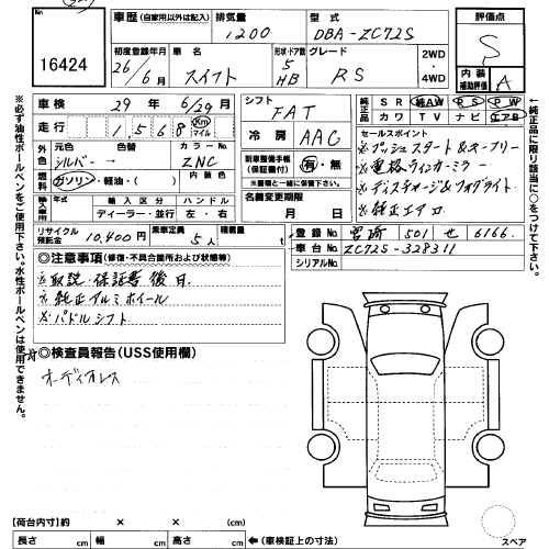 2014 Suzuki Swift RS auction sheet