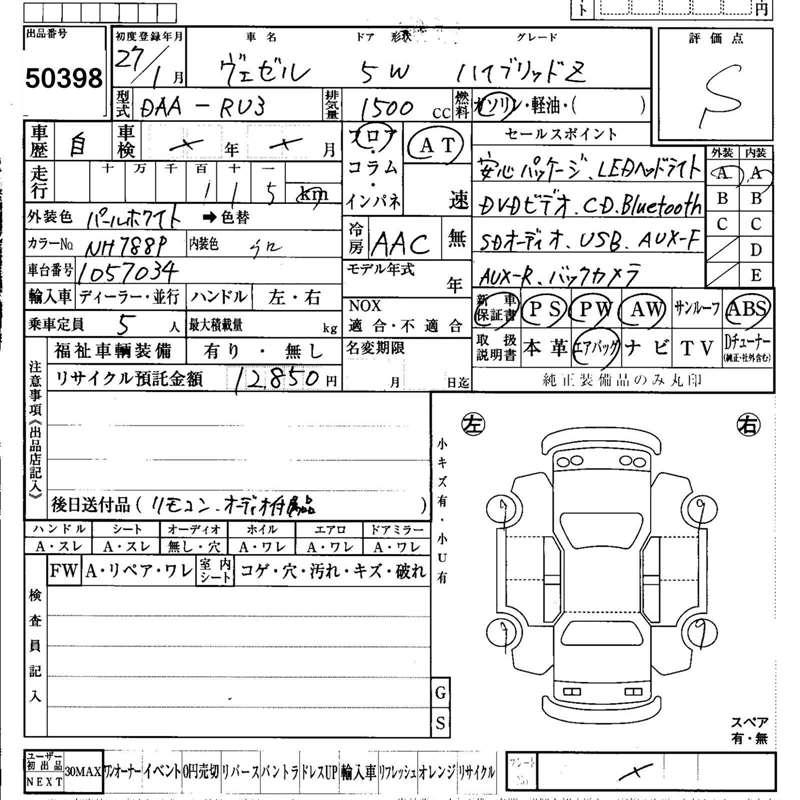 2015 Honda Vezel HybridZ auction sheet