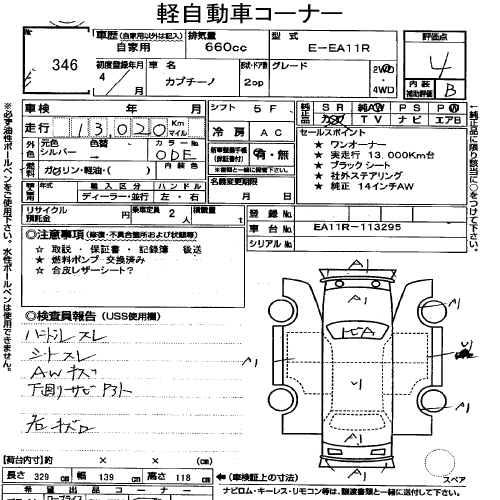 1992 Suzuki Cappuccino auction sheet