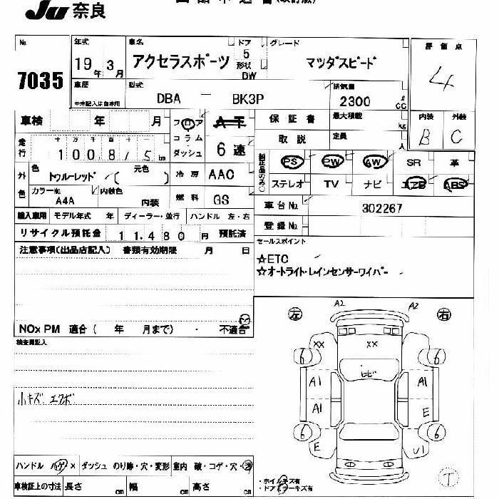 2007 Mazdaspeed3 auction sheet