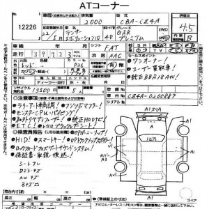 2010 Mitsubishi Lancer Evo GSR auction sheet