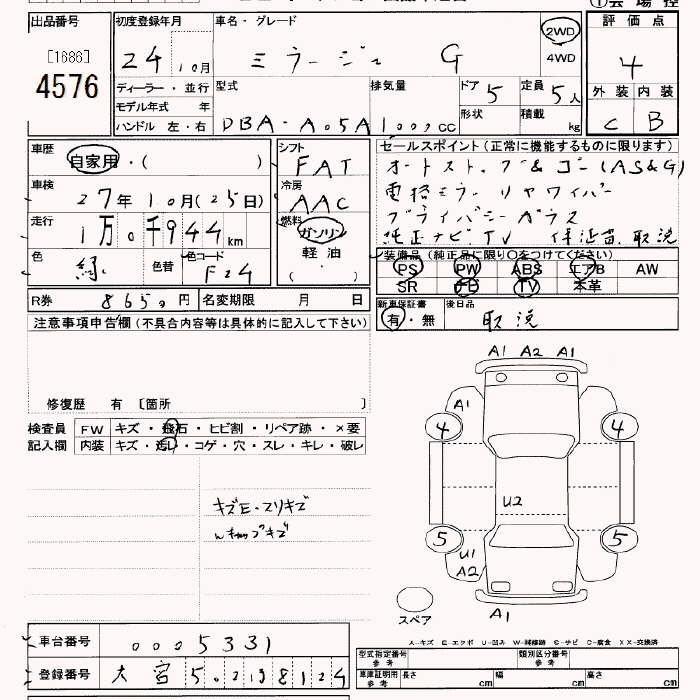 2012 Mitsubishi Mirage auction sheet