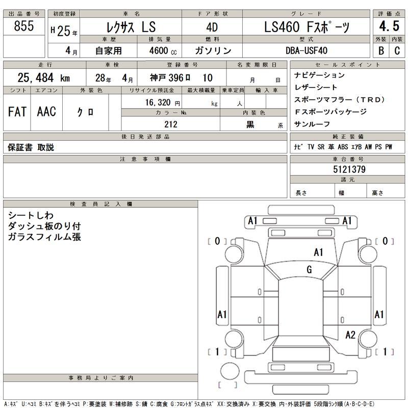 2013 Lexus LS 460 F Sport auction sheet