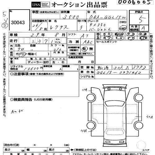 2014 Lexus RX auction sheet