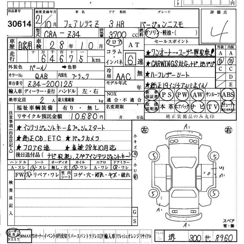 2009 Nissan Fairlady Z auction sheet