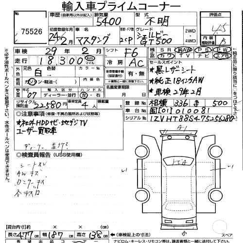 Japanese Leather Inenglish Auction Sheet