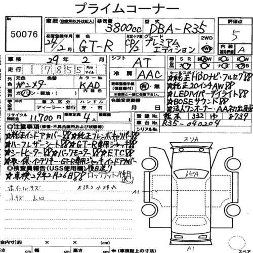 2012 Nissan GT-R auction sheet