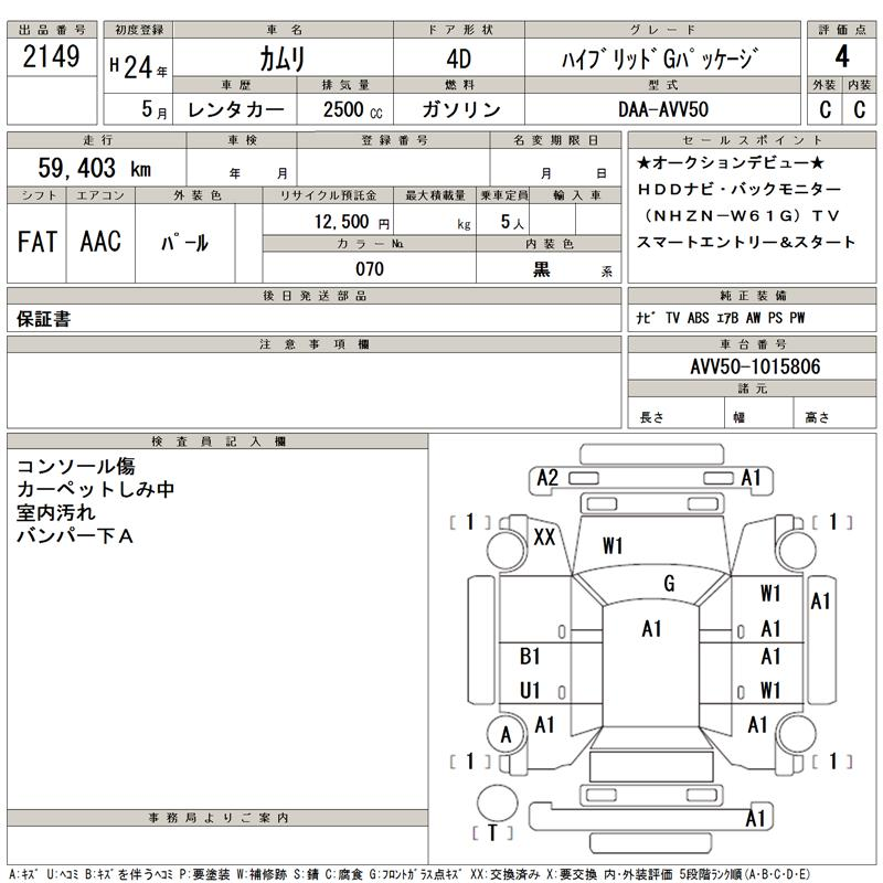 2012 Toyota Camry Hybrid auction sheet